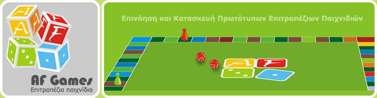 AF Games